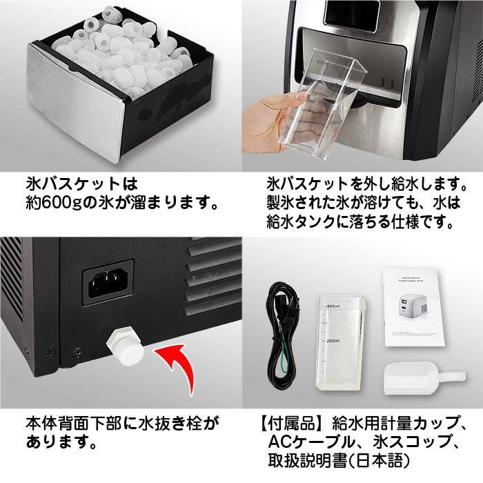 11分ですぐ氷!コンパクト製氷機【Ice Dispenser ZB-08】