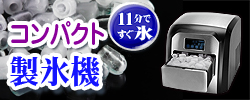 飲み物に最適な氷を提供【アイスディスペンサー ZB-08】