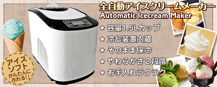 スイッチポンで自家製アイス!全自動アイスクリームメーカー【KWI-15】