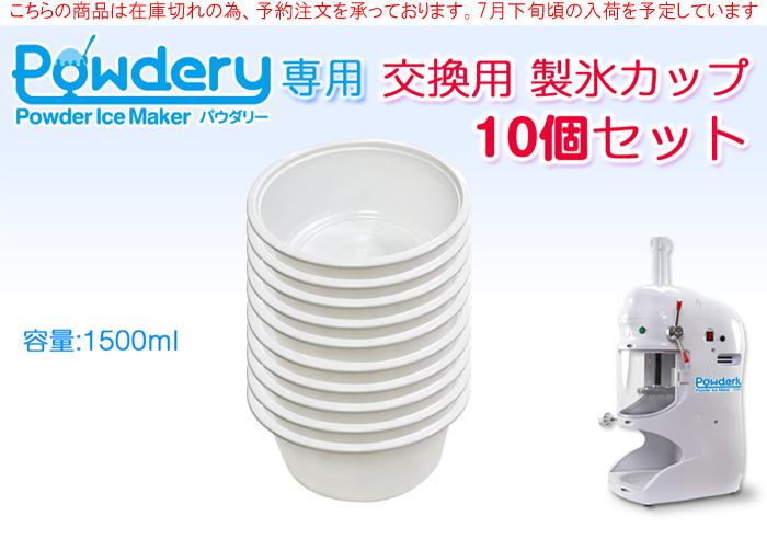 ふわふわの口溶けパウダーアイスメーカー【powdely】専用 替え刃