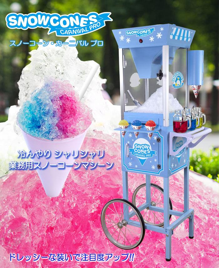 シャリシャリかき氷スノーコーン カーニバルPRO【Snow Cones Carnival PRO】