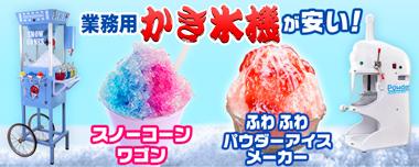 業務用かき氷機が安い!お祭り、イベントで大活躍!話題のふわふわ氷も簡単です!