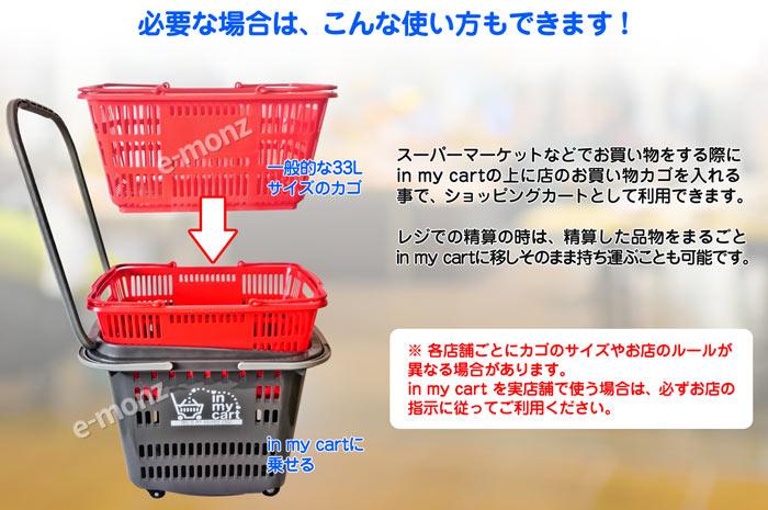 キャスター付き買い物カゴ【in my cart】