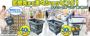 キャスター付の便利なショッピングカーとでお買い物カゴ【イン・マイカート】