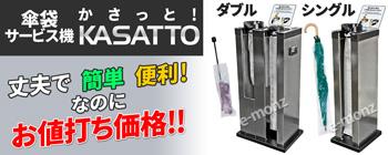 カサ袋サービス機【KASATTO】シングルと折りたたみ傘にはダブルも!傘PON