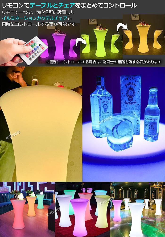 LEDスタンディングテーブル