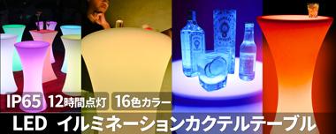 防水【LEDイルミネーション・カクテルテーブル】でオシャレに乾杯!オープンカフェ、プールサイドにも