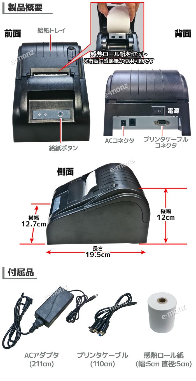 Newコインカウンター【COIN COUNTER】専用プリンター