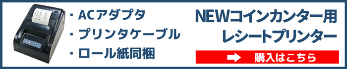 Newコインカウンター【COIN COUNTER】専用プリンターー