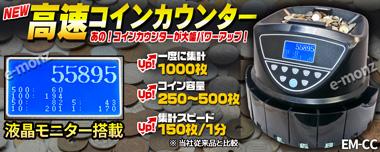 NEWコインカウンター【EM-CC】高速仕分けタイプ