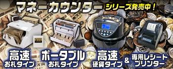 最新コインカウンター【EM-CC】マネー計枚機 高速仕分けタイプ