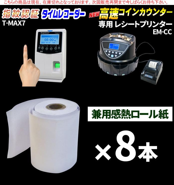 指紋認証タイムレコーダー【T-MAX7】専用感熱ロール紙 8本セット