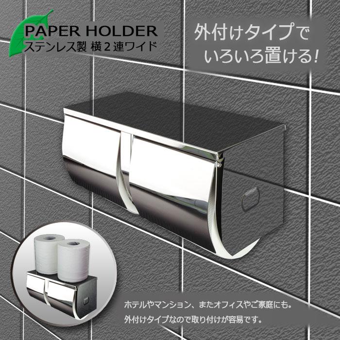 外付けトイレットペーパーフォルダー【ステンレス2連タイプ】