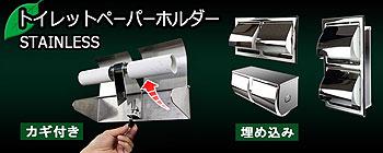 鍵付きトイレットペーパーホルダー 【ロックンロール】