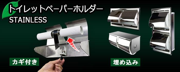 業務用トイレットペーパーホルダー】シリーズ