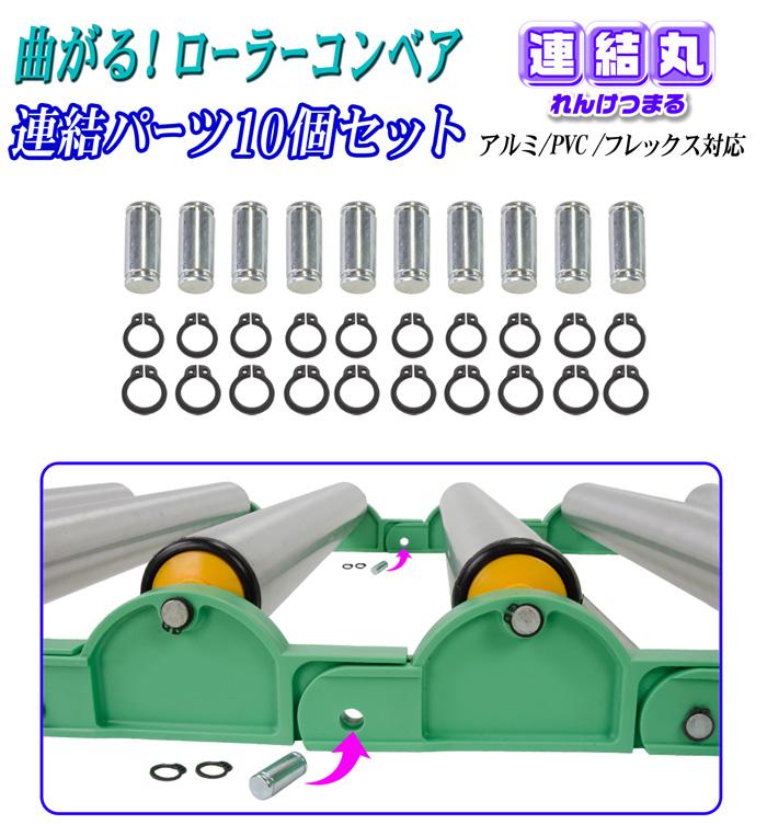 曲がるローラーコンベア【連結丸】連結パーツ10個セット スペア