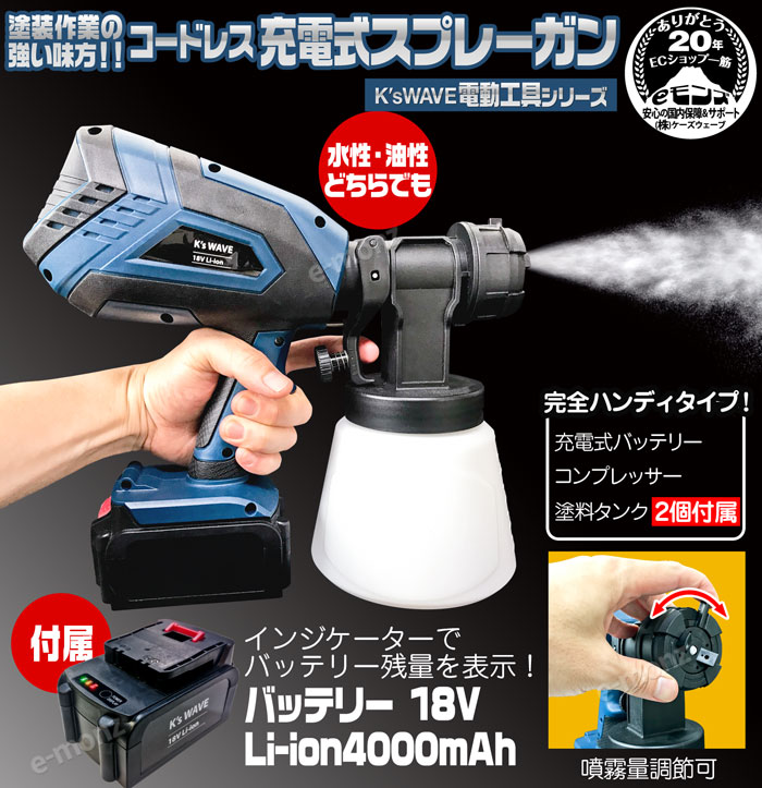 電動工具シリーズ充電式スプレーガン