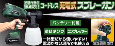 kswave【コードレス充電式エアスプレーガン】バッテリー付き