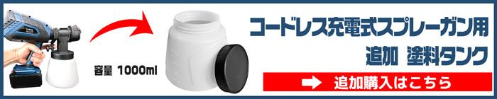 電動工具シリーズ充電式スプレーガン追加塗料タンクー