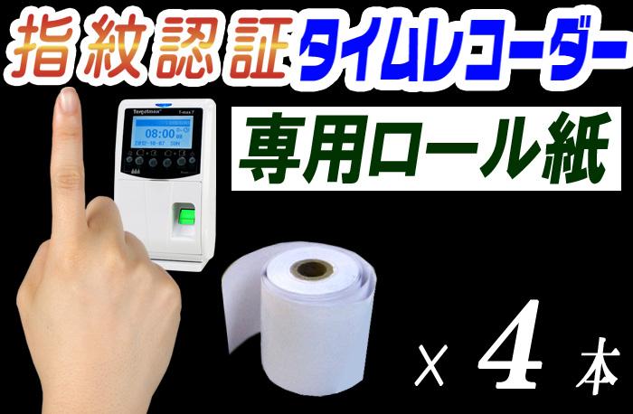 指紋認証タイムレコーダー【T-MAX7】専用感熱ロール紙4本セット