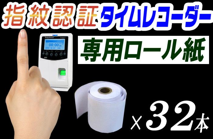 指紋認証タイムレコーダー【T-MAX7】専用感熱ロール紙32本セット