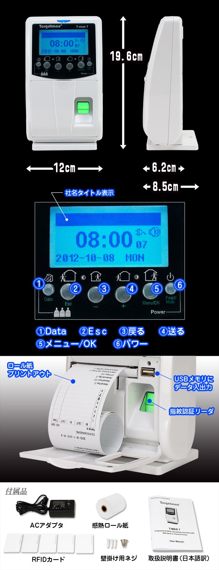 指紋認証タイムレコーダー【T-MAX7】各部詳細