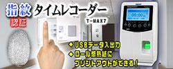 指紋認証タイムレコーダー【T-MAX7】指紋で認証する勤怠管理の見方