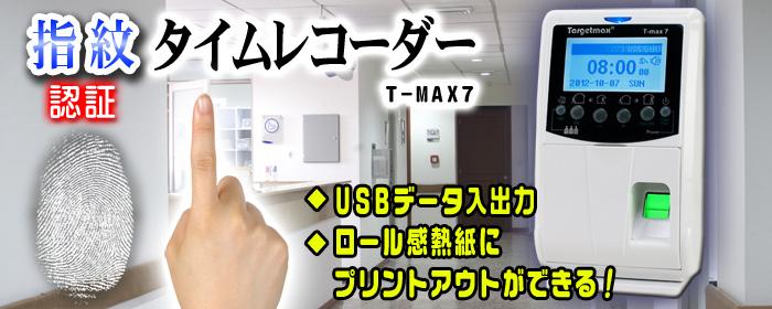 指紋認証タイムレコーダー【T-MAX7】