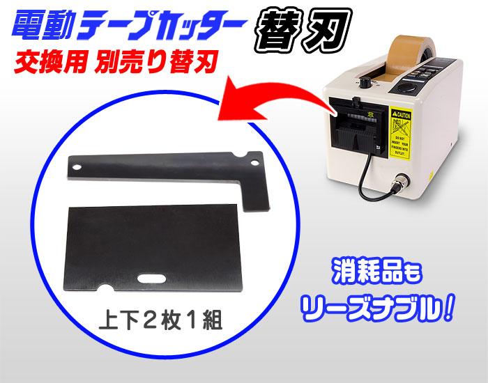 電動テープカッター交換用替刃