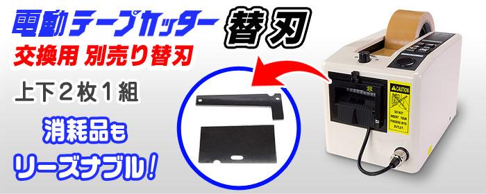 テープカッター 交換用替刃
