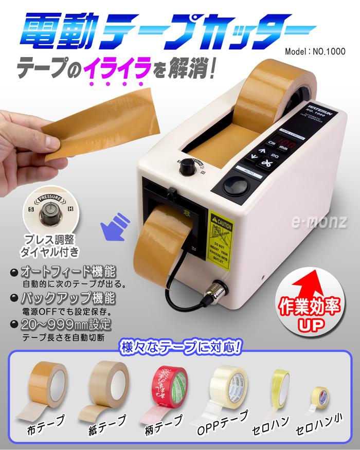 高速電動テープカッター