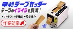 梱包の強い見方!電動テープカッター【M-1000】が安い!作業効率アップ