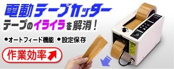 梱包の見方!電動テープカッター【No.1000】