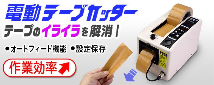 梱包の見方!電動テープカッター