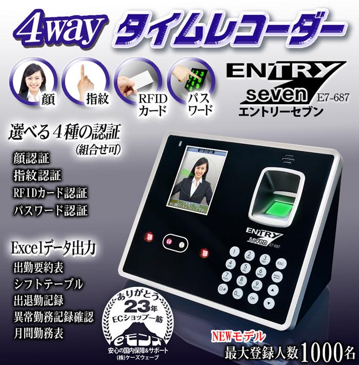 4wayタイムレコーダー【ENTRY-seven】エントリーセブン