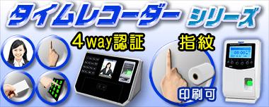 タイムレコーダーシリーズ 指紋認証タイプと顔認証タイプをラインナップ