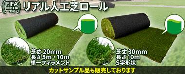 FIFA認定品。世界のサッカー公式グラウンドで使用のリアル人工芝。本物の質感を再現した高級芝が安い!
