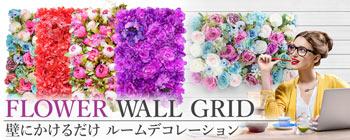リアル壁掛造花【フラワー・ウォール・グリッド】グリーンウォールより華やか