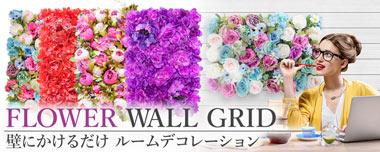 本物みたいなリアル壁掛造花【フラワー・ウォール・グリッド】シルク風フェイクフラワー
