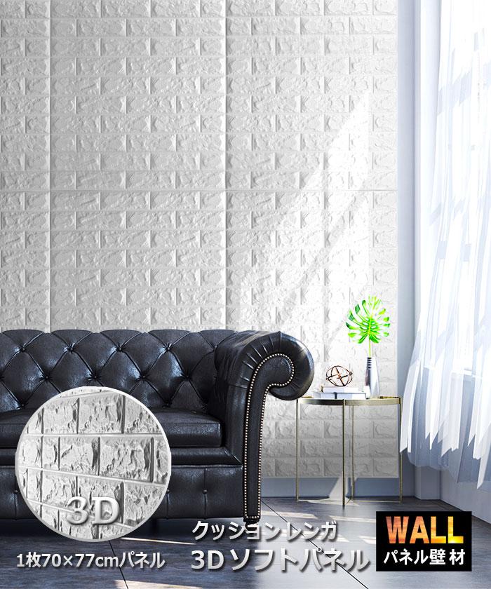 輸入壁材 立体3Dパネル【クッションレンガ】