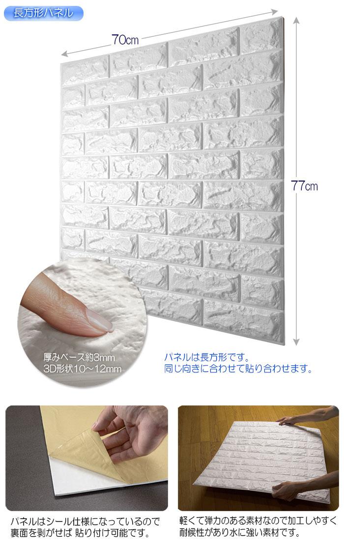 輸入壁紙 立体3Dパネル