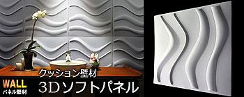 張るだけ簡単施工!クッション壁材3Dソフトパネル