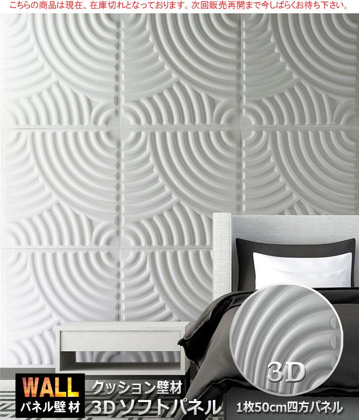 クッション壁材 3Dソフトパネル
