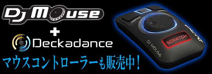 【DJ MOUSE+Deckadance LE】の最強セット
