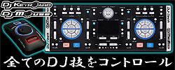 DJキーボード/マウスセット