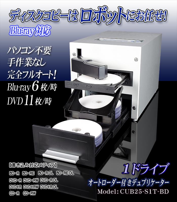 オートローダー付きデュプリケーター【CUB60-S3T】DVD3ドライブ