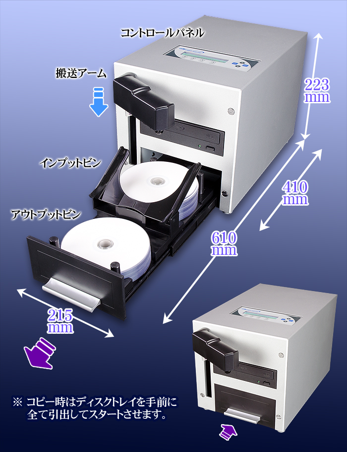 オートローダー付きデュプリケーター【CUB25-S1T】DVD1ドライブ