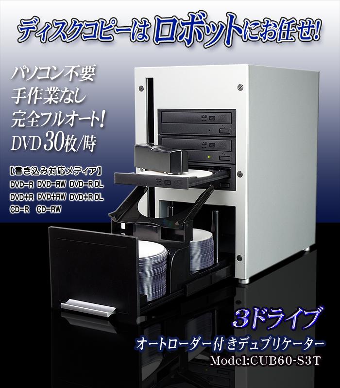 オートローダー付きデュプリケーター【CUB25-S3T】DVD3ドライブ ディスクコピーはロボットにおまかせ
