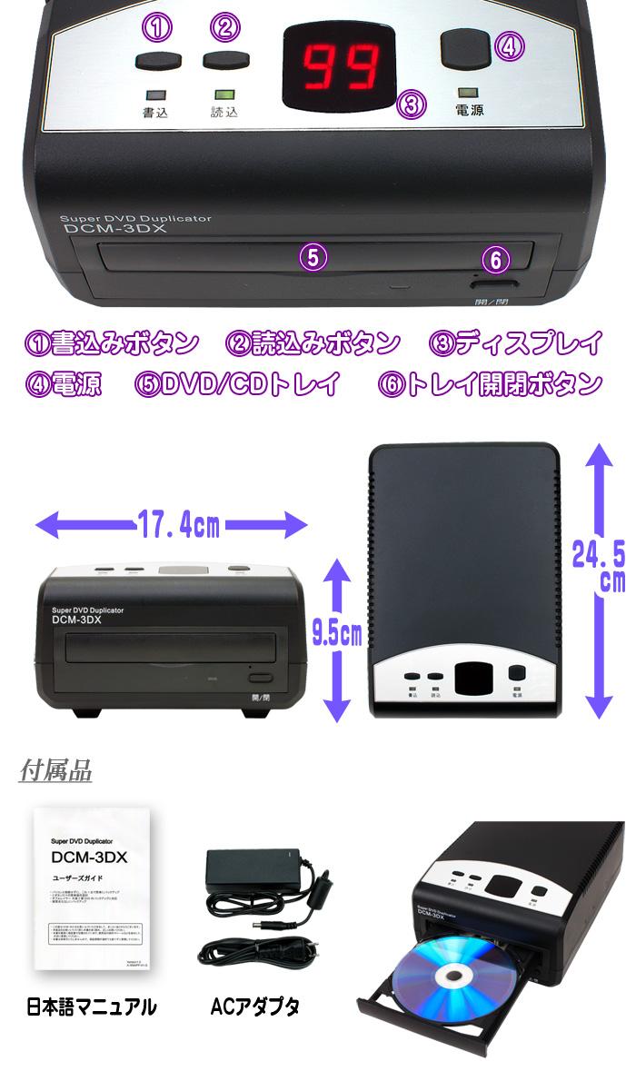 DVDコピーマシン【DCM-3DX】