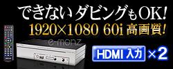 """HDMI���2�n���̃Z���N�g���""""\��HDMI���R�[�_�[�yHDRX-825�z"""